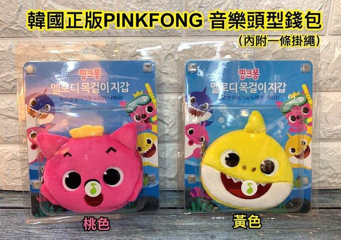 【傳說企業社】韓國正版授權百貨 PINK FONG 超可愛鯊魚寶寶 碰碰狐 音樂錢包 兒童小包包 收納包 附掛繩 小錢包