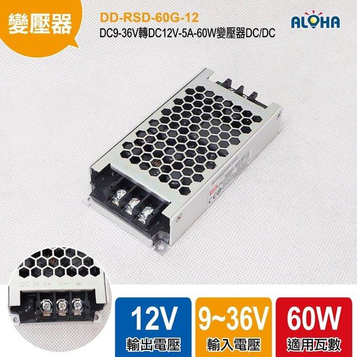 阿囉哈LED大賣場 明緯變壓器【DD-RSD-60G-12】DC9-36V轉DC12V-5A-60W變壓器