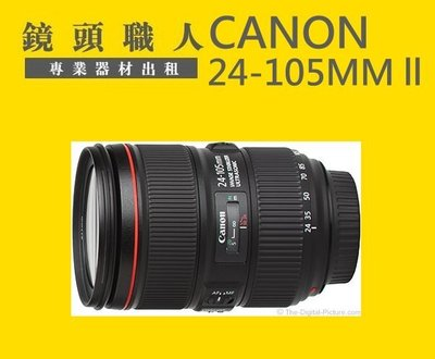 ☆鏡頭職人☆ ( 租鏡頭 )::: Canon EF 24-105MM ll F4L IS 2代 師大 板橋 楊梅