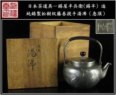 【《勇福堂》】日本茶道具-錫屋半兵衛(錫半)款【純錫製松樹紋籐巻提手湯沸(錫壺)】共箱-重580公克