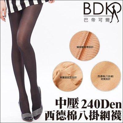 巴帝可爾BDKR*中重壓*機能壓力襪美腿塑腿襪/台灣製【A02411】240丹尼西德棉八卦網半透明彈性褲襪