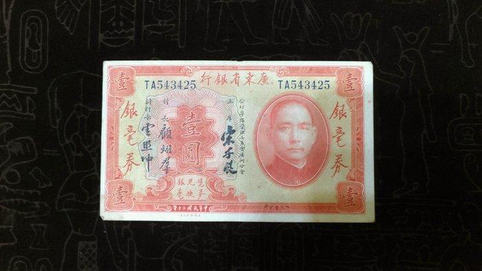 廣東一元 銀毫卷 宋家皇朝廣州分會宋子良簽名 稀有版 品項佳