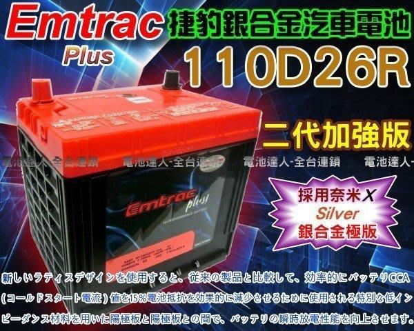 【鋐瑞電池】Emtrac 捷豹 110D26R 超銀合金 汽車電池 LEXUS 凌志 IS250 IS300 GS300