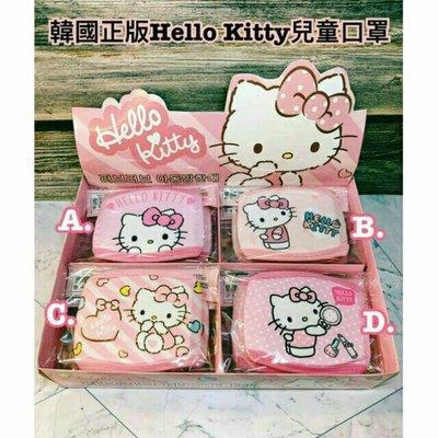 韓國直送 超可愛正版Hello kitty兒童口罩 防塵口罩 棉質口罩 幼幼版 兒童版 透氣立體舒適 幼童寶寶PM2.5