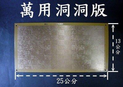 J8A16 萬用洞洞板 多種尺寸 方便 洞洞版 長25CM *寬13CM DIY浪漫求婚板 DIY創意燈板