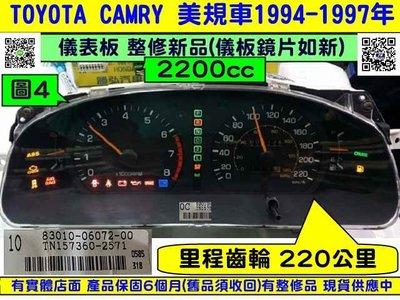 TOYOTA CAMRY 2.2 儀表板 1994- IO 83010-06072 美規車 儀表維修 車速表 轉速表 修