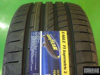 全新 固特異 輪胎 (F1A2) F1 A2 德國製 全尺寸 265/40-19 225/35-19 235/35-19
