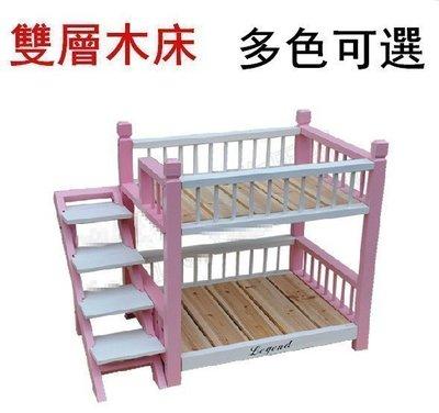 【新視界生活館】寵物雙層木床 貓狗木床...