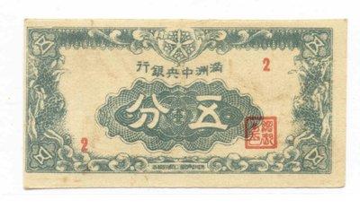 滿洲中央銀行-《五分》