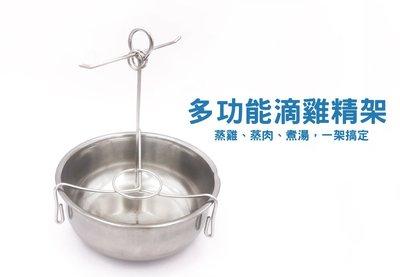 超商取貨」*專利全雞電鍋蒸雞架*不鏽鋼安心蒸架,美味、純淨、純粹,自製雞油與滴雞精架,食在安心,304不鏽鋼頂級抗鏽鍋墊