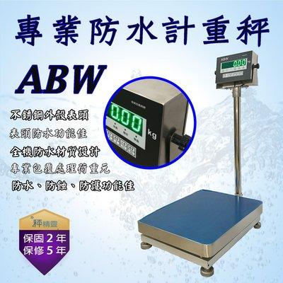 電子秤 磅秤 ABW(L)-300kg(50x60) 白鐵台秤 不銹鋼防水秤 計重秤--保固兩年【秤精靈】 新北市