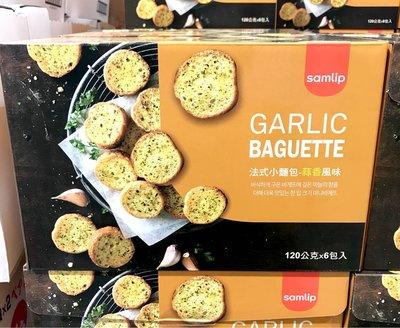 Costco好市多 Samlip 法式小麵包(蒜香口味) 120公克 X 6包  garlic baguette