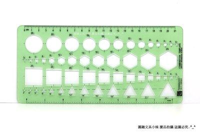 【圓融文具小妹】萬事捷 MBS Template 製圖定規 圓形.六角形.方形.三角 綜合定規尺版 4403 #150
