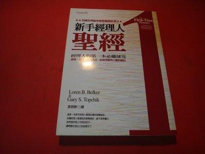【愛悅二手書坊 04-26】新手經理人聖經    洛倫.貝爾克/著     大塊文化