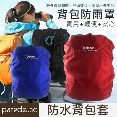 加厚背包防雨套 背包套 防雨罩 背包罩 後背包 登山 旅遊 出國 包包雨衣 防灰塵 防汙防髒