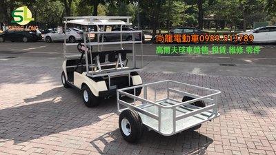 【尚龍】高爾夫球車拖車.高爾夫球車子車.多功能電動車.貨架改裝.電動搬運車.高爾夫球車貨架.載貨高爾夫球車.載貨電動車
