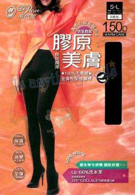 ✦Is anything sells♥ 蒂巴蕾 膠原美膚保濕保暖150D天鵝絨褲襪 MP8371