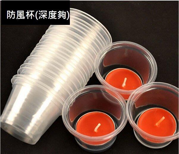 【塔克玩具】防風杯 (1個/1元 50入裝)  蠟燭杯 排字 專屬 杯子 蠟燭專用杯 燭燈杯 蠟燭擺圖專用杯子 試喝杯