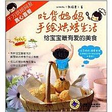 88【食譜】吃貨媽媽手繪烘焙生活:給寶寶最有愛的美食