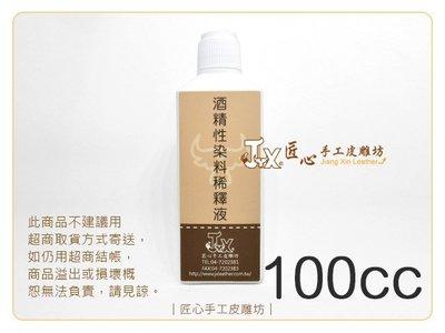 ☆ 匠心 手工皮雕坊 ☆ 酒精染料 稀釋液100cc.(F2-100) /顏料 手縫 染色 皮革