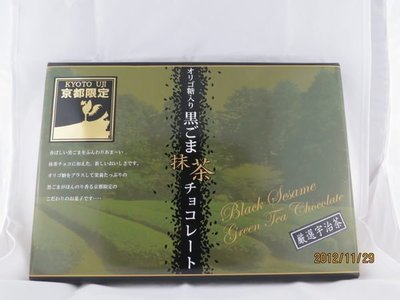 北海道名品館  日本 京都限定  宇治抹茶 黑芝麻巧克力 另售杏仁白巧克力 現貨供應