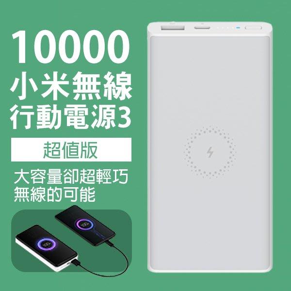 【coni mall】小米10000無線行動電源3 超值版 青春版 現貨 當天出貨 無線充電器 10W MAX 輕巧便攜
