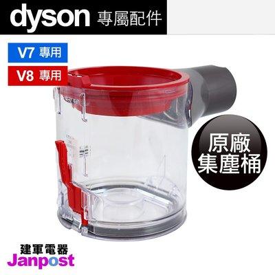 【建軍電器】Dyson 原廠集塵桶 V7 V8 適用 集塵盒