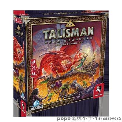 popo電玩小子圣符國度 第四版中文版Talisman龍與地下城桌游