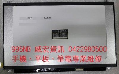 台中市 宏碁 華碩 微星 聯想 東芝 索尼 HP 惠普 筆記型電腦 筆電 換螢幕 修螢幕 換面板 修面板 換液晶 修液晶