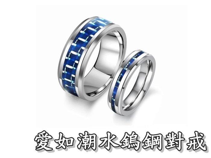 《316小舖》【C254】(高級純鎢鋼戒指-愛如潮水鎢鋼對戒-單件價 /高級鎢鋼對戒/情人對戒)