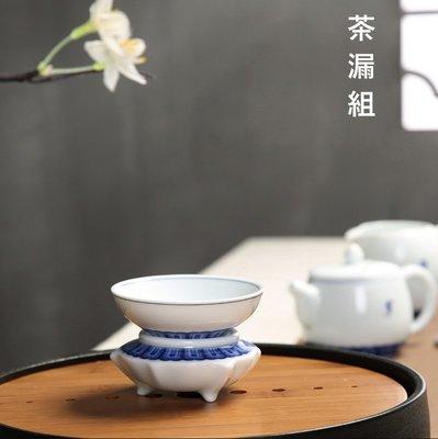 陶瓷茶漏組-陶瓷茶漏 茶濾 陶瓷過濾網 甜白釉 青花瓷茶具_☆優購好SoGood☆