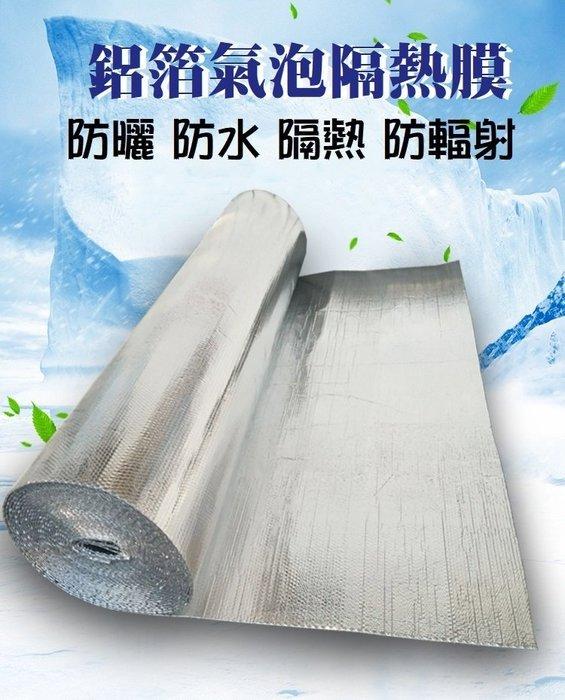 10平方 長5米寬2米 隔熱膜 普通雙層小氣泡 鋁膜 反射膜 保溫膜【奇滿來】鐵皮屋 頂樓 反射 防潮防曬 隔熱AEKV