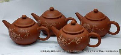 早期中國宜興梅蘭竹菊四君子10杯紅土標準壺200cc和平藝坊吉時分享