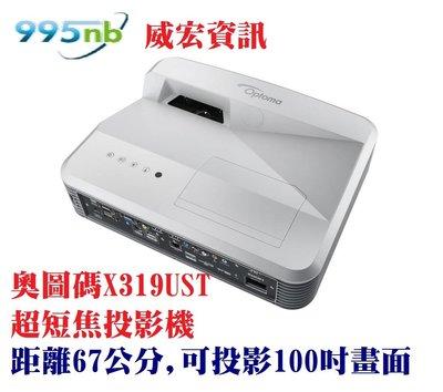 威宏資訊 奧圖碼 OPTOMA X319UST 超短焦投影機  投影機推薦 67公分可投影100吋 買就送100吋布幕
