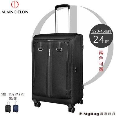 ALAIN DELON 亞蘭德倫 行李箱 24吋 旅者風範系列 獨特雙開 323-4524 得意時袋