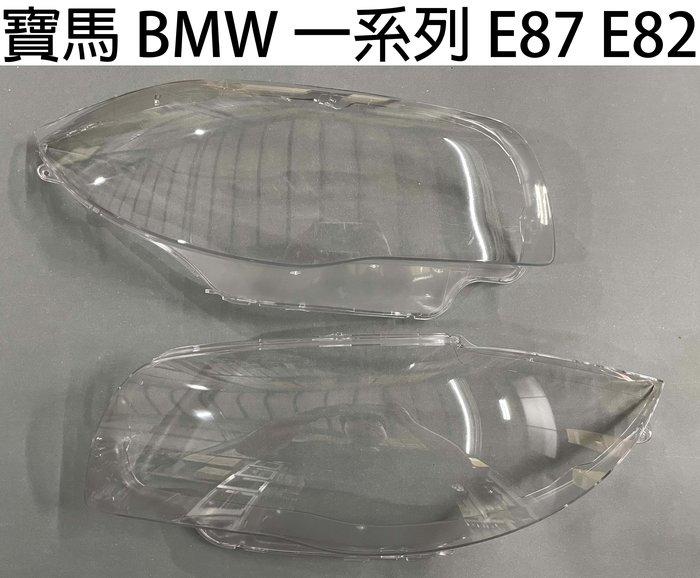 BMW 寶馬汽車專用大燈燈殼 燈罩寶馬 BMW 一系列 E87 E82 06-11年適用 車款皆可詢問