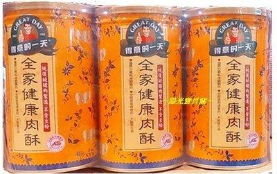 ☆陽光寶貝窩☆ COSTCO 好市多代購 得意的一天 健康肉鬆 (200gx3罐) *特價*