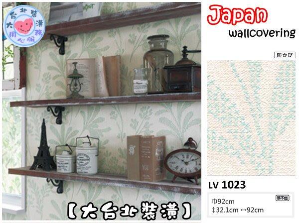【大台北裝潢】日本進口期貨壁紙LV* 清爽小x葉(2色) | 1023-1024 |