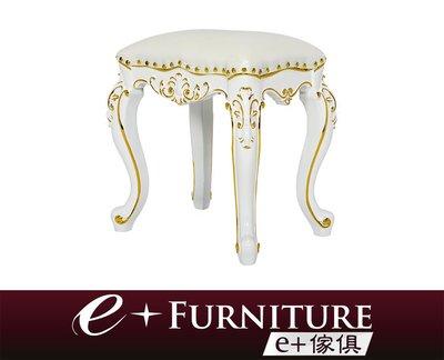 『 e+傢俱 』AC65 朱麗安 Julian 新古典風格 牛皮 | 布質 | 化妝椅 | 矮椅 | 梳妝凳 可訂製