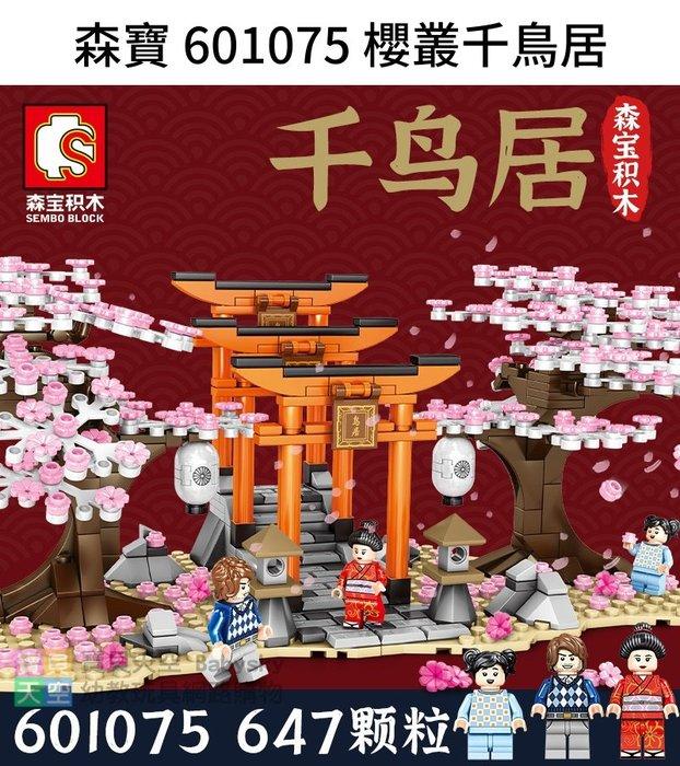 ◎寶貝天空◎【森寶 601075 櫻叢千鳥居】小顆粒,迷你街景,日式場景,日本櫻花系列,可與LEGO樂高積木組合玩