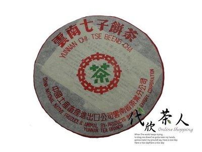 【代欣茶人】雲南七子餅茶(普洱茶)~特殊後發酵~茶葉耐泡甘潤~1片1000