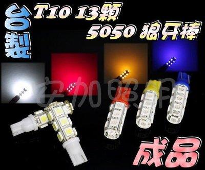 現貨 光展 A級 T10 13晶 5050 SMD LED 狼牙棒 成品 T10小燈 方向燈 煞車燈 清倉大拍賣買