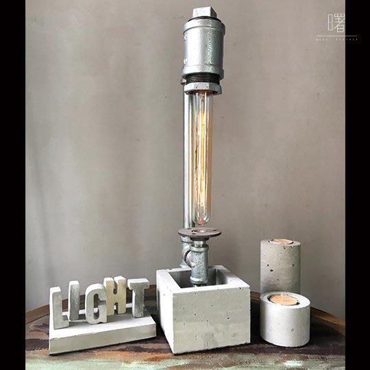 【曙muse】直立式方形底座水泥檯燈 可調光 桌燈 造型檯燈 Loft 工業風 咖啡廳 民宿 餐廳 居家擺設