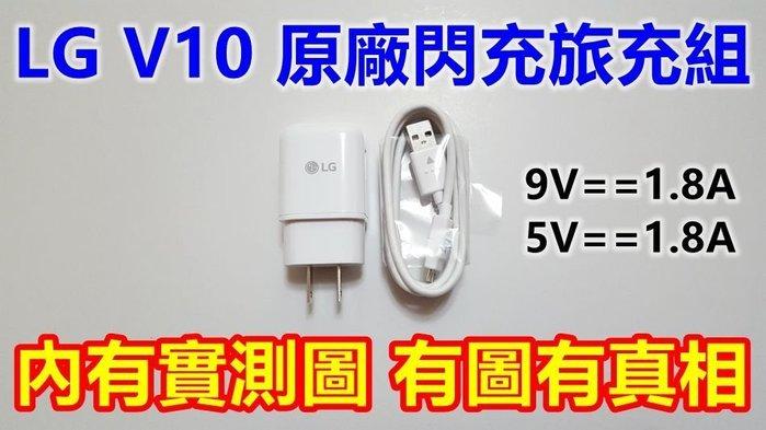 【內有實測圖】LG V10 原廠旅充組 9V 1.8A 閃充 QC2.0 快充 G4 G Flex 2