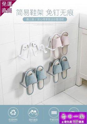 鞋架 浴室拖鞋架墻壁壁掛式免打孔壁掛衛生間拖鞋鞋架掛式免釘收納神器【每日一物】