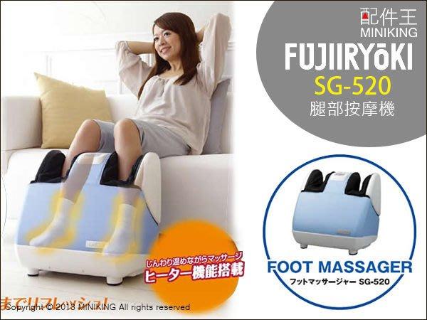 ∥配件王∥日本空運 富士 FUJIIRYOKI SG-520 腳底腿部按摩機 抒壓 解除肌肉疲勞 溫感加熱