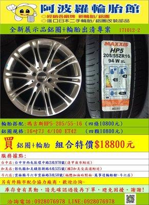 全新16吋4/100鋁圈搭配瑪吉斯HP5-205/55-16輪胎四條一組,限量特賣中。歡迎洽詢