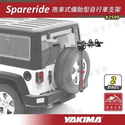 【大山野營】YAKIMA 2599 Spareride 拖車式備胎型自行車支架 後背式攜車架 攜車架 單車架 自行車支架