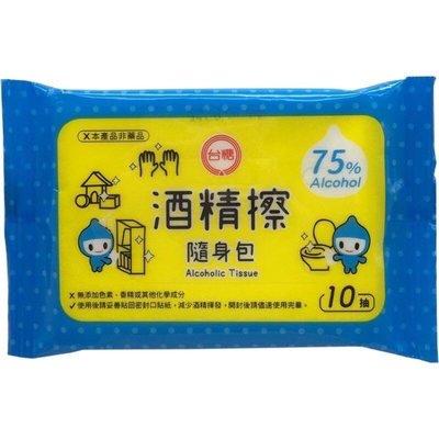 【現貨】台糖 酒精擦75% 隨身包10抽 特賣