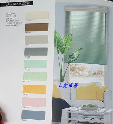 高級25mm橫式塑鋁百葉窗-每才40元【上愛窗簾、百葉窗、塑膠拉門、捲簾、羅馬簾】